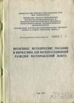 Временные методические указания и нормативы для эксплуатационной разведки месторождений золота