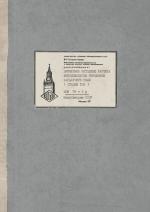Временные методики расчета интенсивности отработки карьерного поля (стадия ТЭО). ВОМ 79-3р
