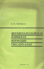Врхнепалеозойская флишевая формация Гиссаро-Алая