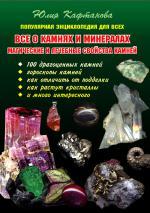 Все о камнях и минералах