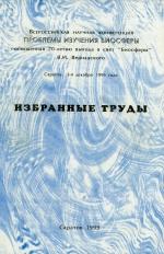 """Всероссийская научная конференция """"Проблемы изучения биосферы"""""""