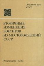 Вторичные изменения бокситов из месторождений СССР