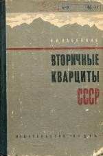 Вторичные кварциты СССР и связанные с ними месторождения полезных ископаемых