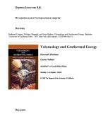 Вулканическая и Геотермальная энергия