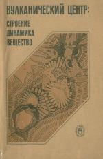 Вулканический центр: строение, динамика, вещество (Крымская структура)