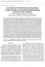 Вулканиты в Свекофеннидах Приладожья и результаты U-Pb, Pb-Pb датирования пород разного генезиса как основа для корреляции Свекофеннских событий