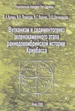 Вулканизм и седиментогенез зеленокаменного этапа раннедокембрийской истории Кривбасса