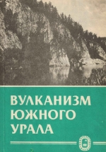 Вулканизм Южного Урала