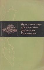 Вулканогенно-кремнистые формации Камчатки