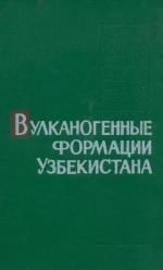 Вулканогенные формации Узбекистана