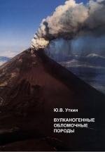 Вулканогенные обломочные породы (систематика, строение, генетические типы)