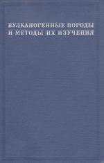 Вулканогенные породы и методы их изучения (на примере краснокаменно-измененных вулканогенных пород Казахстана)