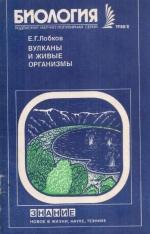 Вулканы и живые организмы (Экологические проблемы и биовулканологии)