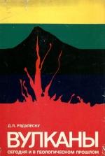 Вулканы сегодня и в геологическом прошлом