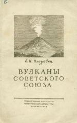 Вулканы Советского Союза