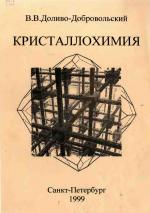 Кристаллохимия