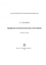 Введение в экологическую географию. Учебное пособие