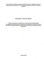 Введение в электроразведку: пособие для самостоятельного изучения для слушателей курсов повышения квалификации специальности «Геофизика»