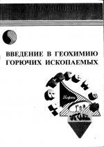 Введение в геохимию горючих ископаемых. Учебное пособие.