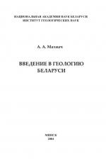 Введение в геологию Беларуси