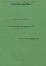 Введение в интерпретацию материалов ГИС зарубежных комплексов