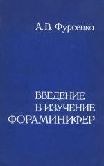 Труды института геологии и геофизики. Выпуск 391. Введение в изучение фораминифер