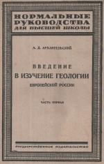 Введение в изучение геологии Европейской России. Часть 1