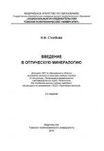Введение в оптическую минералогию. Учебное пособие