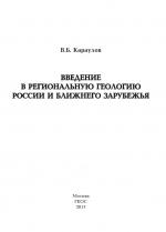 Введение в региональную геологию России и ближнего зарубежья