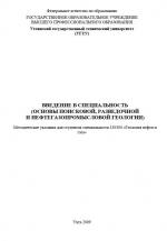 Введение в специальность (основы поисковой, разведочной и нефтегазопромысловой геологии)