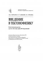 Введение в тектонофизику. Учебное пособие
