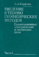 Введение в теорию геофизических методов. Часть 1. Гравитационные, электрические и магнитные поля