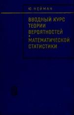 Вводный курс теории вероятностей и математической статистики