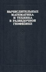 Вычислительные математика и техника в разведочной геофизике. Справочник геофизика