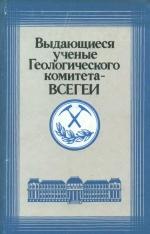 Выдающиеся учены Геологического комитета ВСЕГЕИ