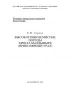 Высокоглиноземистые породы хребта Малдынырд (Приполярный Урал)