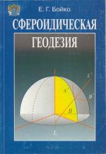 Высшая геодезия. Часть II. Сфероидическая геодезия