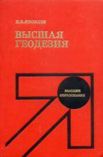 Высшая геодезия: Учебник для вузов.
