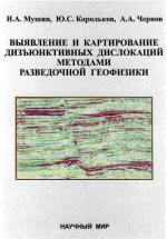 Выявление и картирование дизъюнктивных дислокаций методами разведочной геофизики.