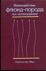 Взаимодействие флюид-порода при метаморфизме