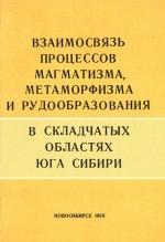 Взаимосвязь процессов магматизма, метаморфизма и рудообразования в складчатых областях юга Сибири. Сборник научных трудов