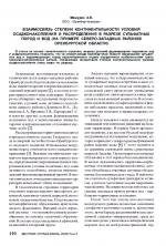 Взаимосвязь степени континентальности условий осадконакопления и распределения в разрезе сульфатных пород и вод.
