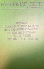 Взрывное дело. Сборник 68/25. Борьба с ядовитыми газами при взрывных работах и новые методы испытаний промышленных ВВ