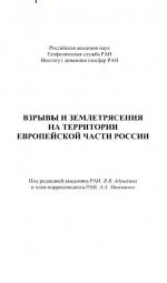 Взрывы и землетрясения на территории Европейской части России
