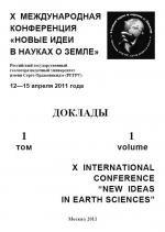 X Международная конференция «Новые идеи в науках о Земле». Том 1