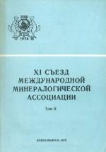 XI съезд международной минералогической ассоциации. Тезисы докладов. Том 2
