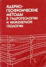 Ядерно-геофизические методы в гидрогеологии и инженерной геологии