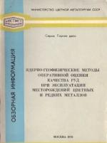 Ядерно-геофизические методы оперативной оценки качества руд при эксплуатации месторождений цветных и редких металлов (по материалам школы)