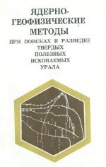 Ядерно-геофизические методы при поисках и разведке твердых полезных ископаемых Урала