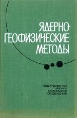 Ядерно-геофизические методы